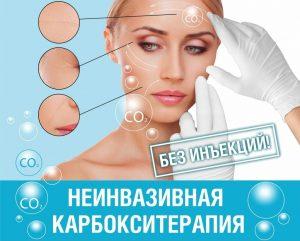 Ленинский проспект, косметология и омоложение