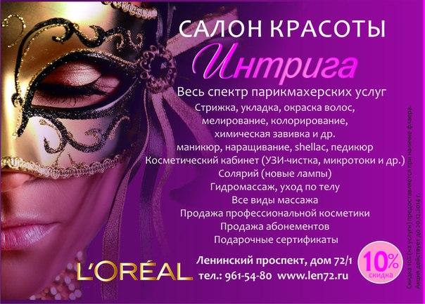 Реклама парикмахерских услуг пример текст